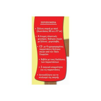 Picture of AK TOYS Σετ Θεάτρου Σκιών Καραγκιόζη Με 4 Φιγούρες, Βιβλίο, CD, Αυτοκόλλητα Και Σκηνικά 164