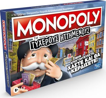Picture of Hasbro - Monopoly Family Sore Losers (E9972)