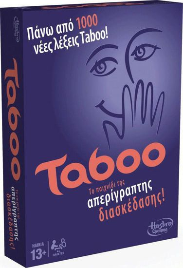 Picture of Hasbro Επιτραπέζιο Παιχνίδι Taboo (A4626)