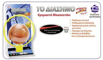 Picture of Play It Sports Κρεμαστό Μπασκετάκι Με Μπάλα Και Δυχτάκι 20 x 36 εκ (AJ3076BK)