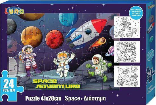 Picture of Luna Παζλ Διάστημα 100τμχ 0621583