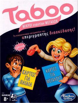 Picture of Hasbro Taboo Kids VS Parents Μικροί Εναντίον Μεγάλων (E4941)
