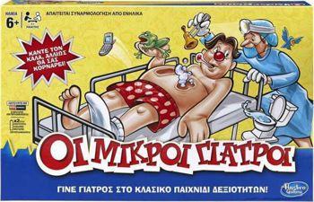 Picture of Hasbro Επιτραπέζιο Οι Μικροί Γιατροί Operation (B2176)